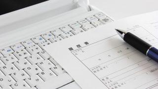 青年海外協力隊応募用紙の書き方