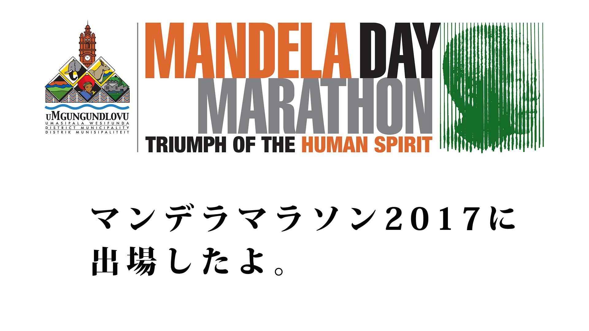 南アフリカ・マンデラマラソン2017に出場したよ
