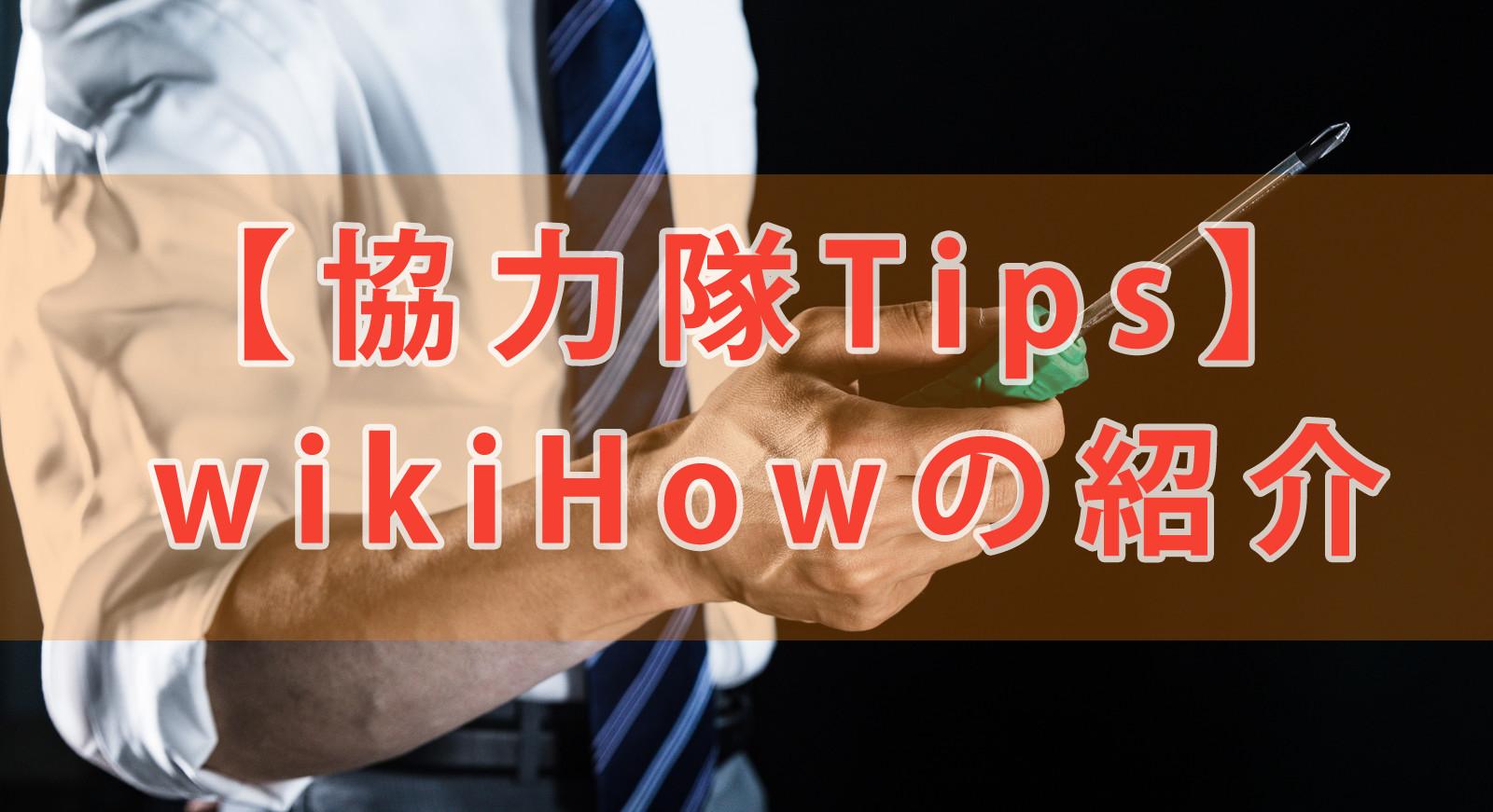 【協力隊Tips】wikihowの紹介