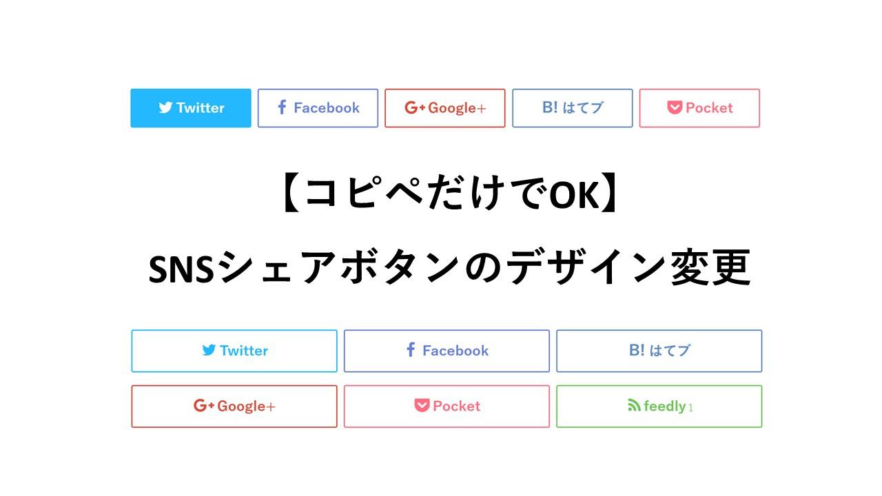 【コピペだけでOK】ストークのSNSシェアボタンのデザイン変更