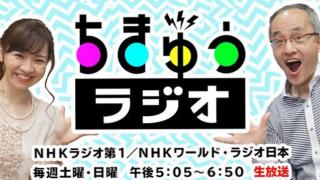 NHKラジオ「ちきゅうラジオ」