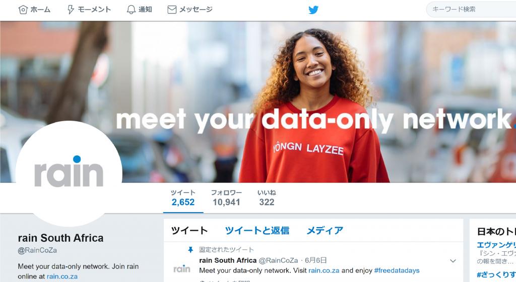 南アフリカの新しい通信業者『rain』のTwitterアカウント