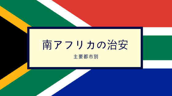 【2018】現在の南アフリカ『主要都市』の治安・危険度を徹底的に考察