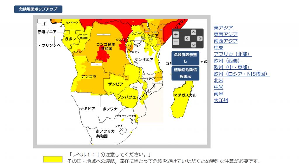 外務省公式Webサイトの「海外安全情報」で治安を確認