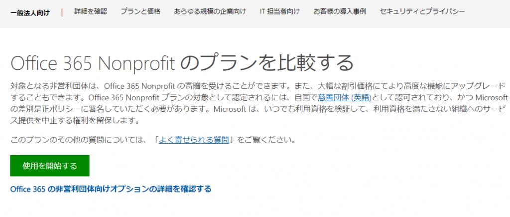 Office 365 Non-profitプランで提供される内容とは?