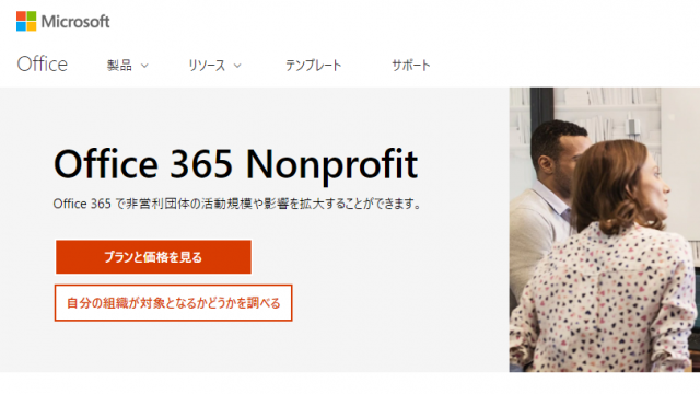 NGO・NPO等の非営利団体向け、Office 365 Non-profit プランとは?