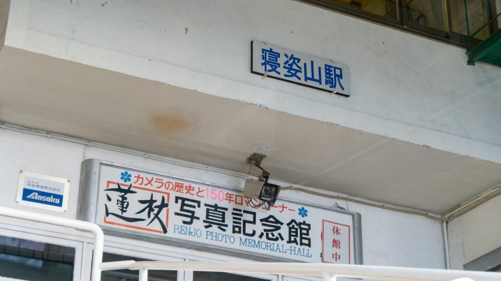 下田ロープウェイ寝姿山駅
