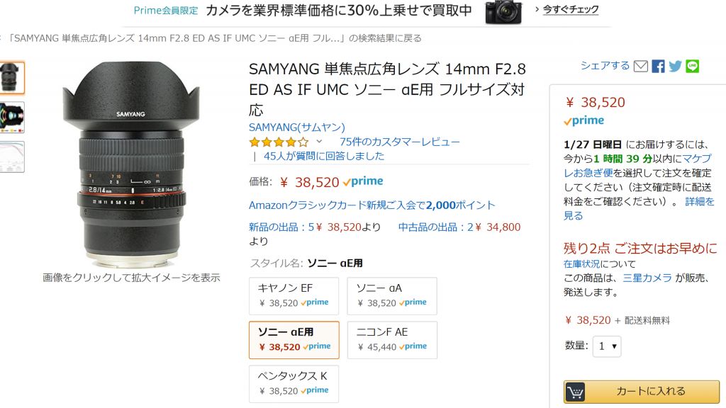 【レビュー総評】サムヤン単焦点広角レンズ14mm F2.8