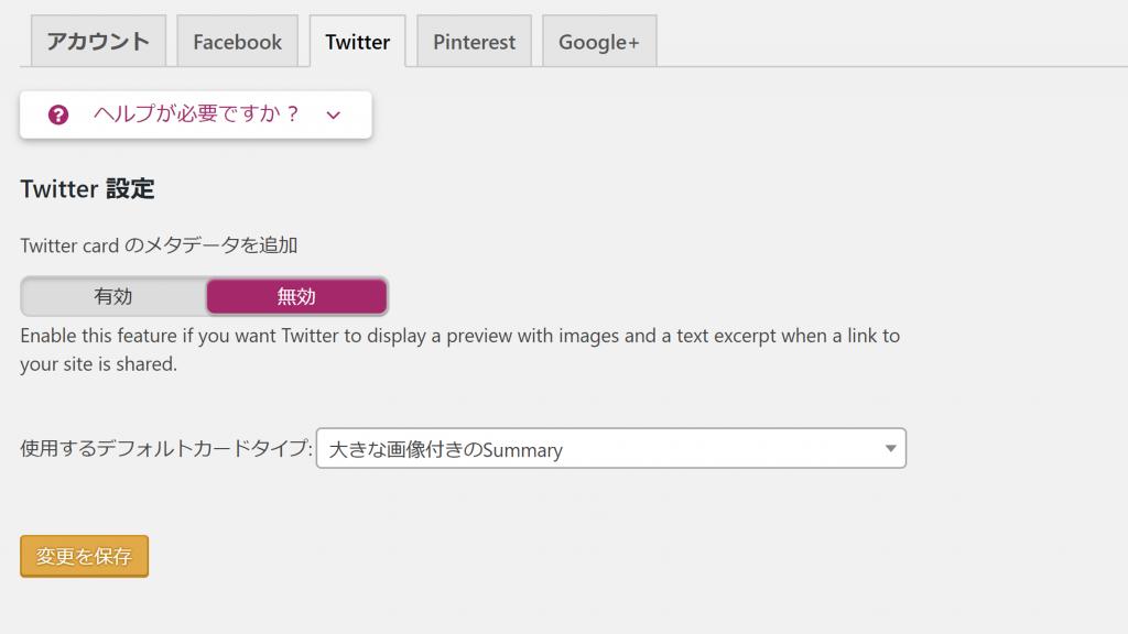「Yoast SEO」のTwitter設定を「無効」に変更する