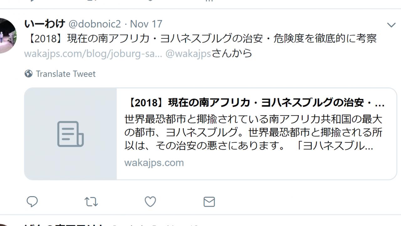 【JIN】Twitterカードが表示されないときの原因と対処方法【なぜ】