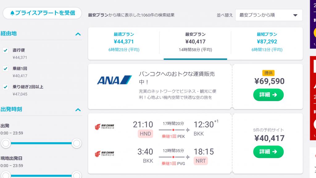 東京(羽田・成田)から南アフリカ・ダーバン行きの飛行機