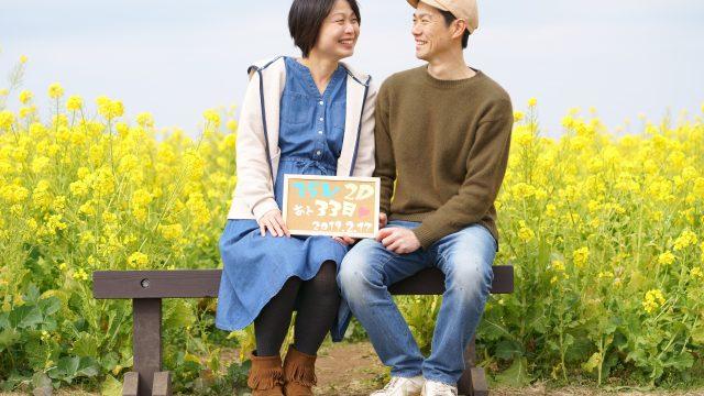 【横須賀】ソレイユの丘でマタニティ・カップルフォトを撮影しました【神奈川】