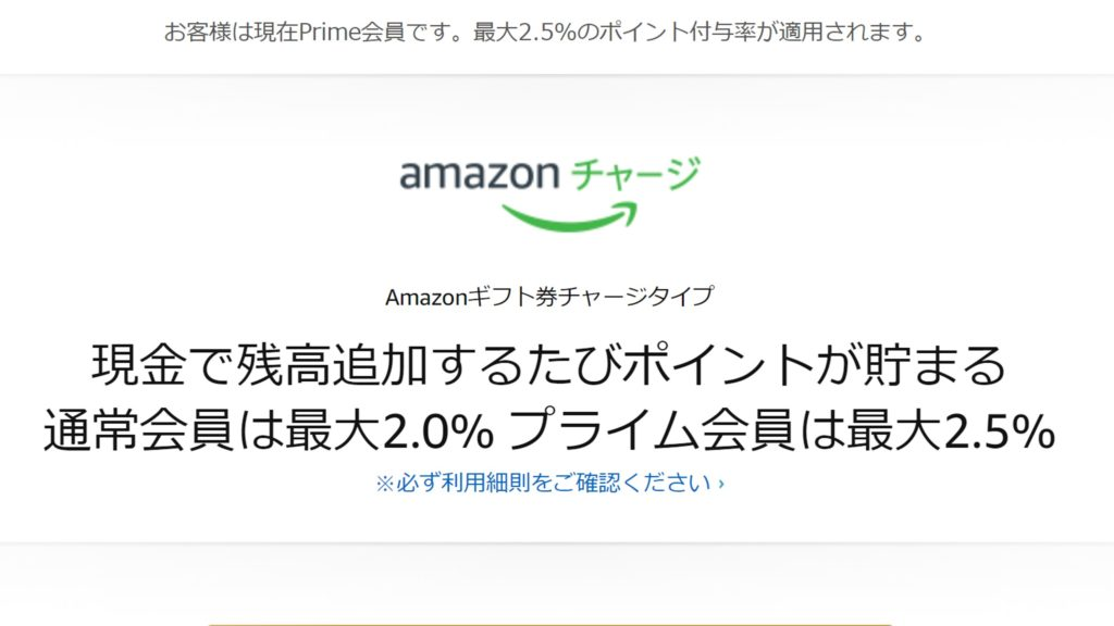 おまけ:Amazonでお得にカメラ製品をお買い物する方法