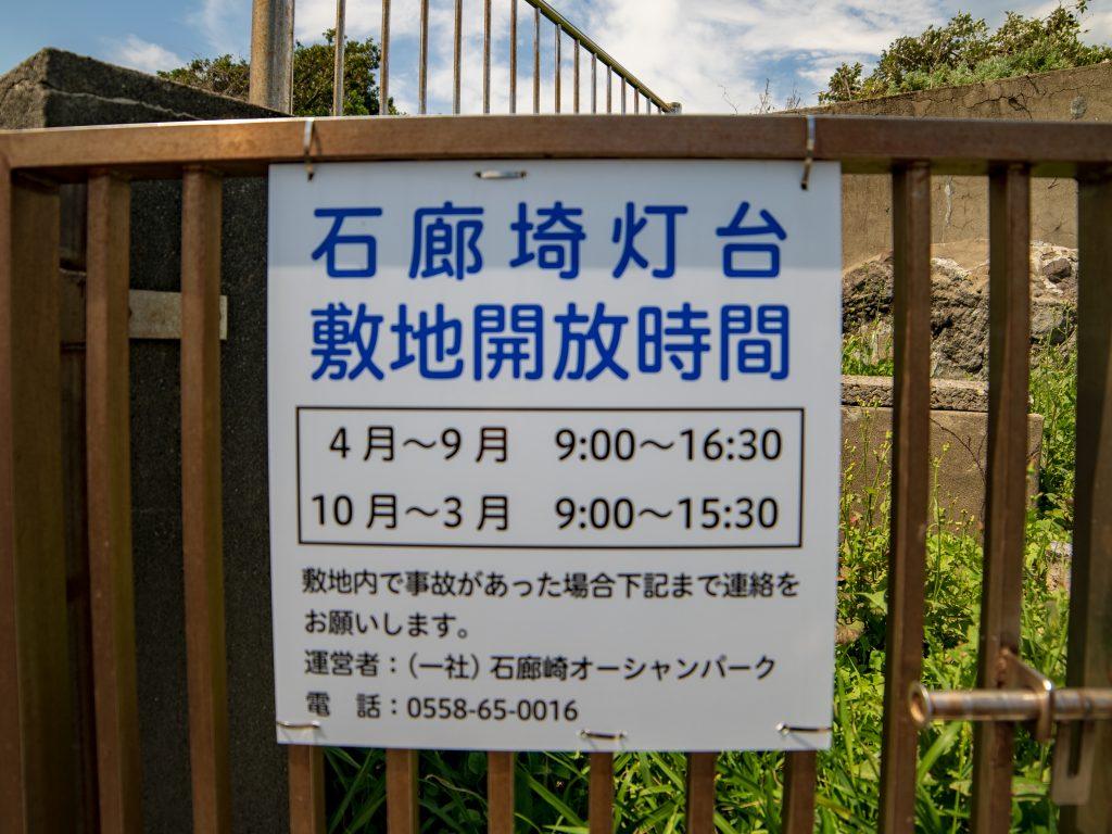 石廊崎灯台開放時間