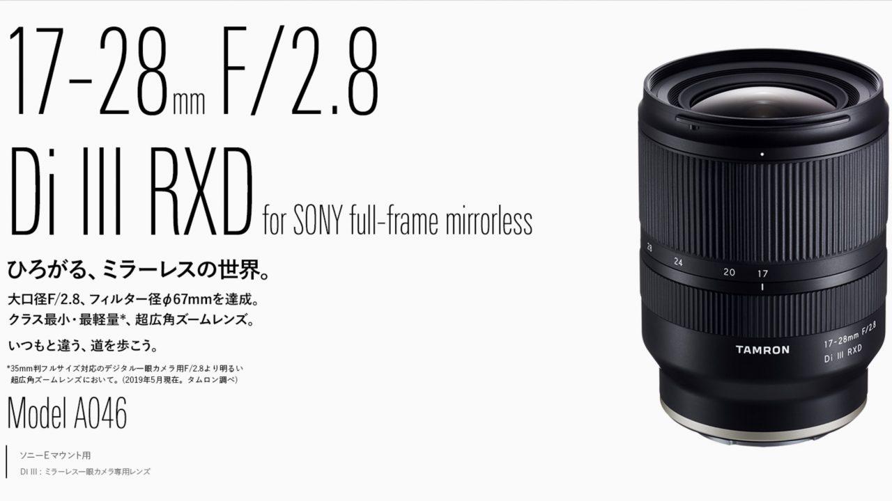 【タムロン】17-28mm F2.8 Di III RXD A046は買いのレンズか徹底検証
