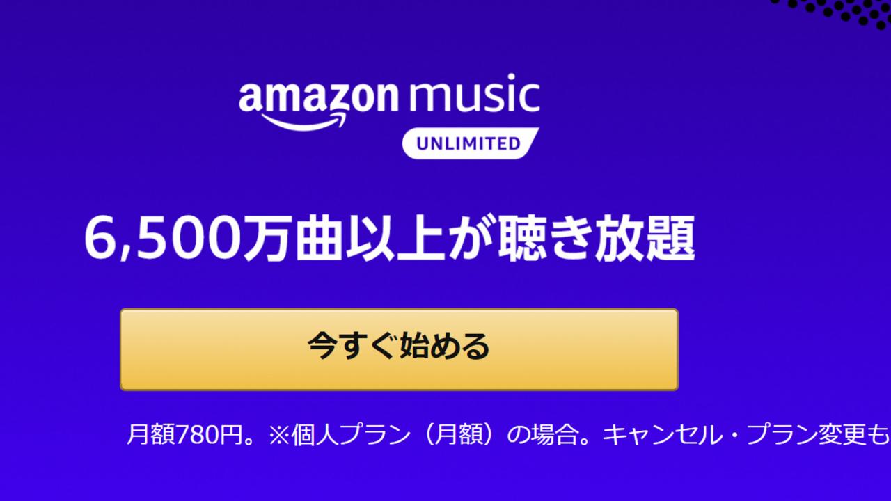 Amazonミュージックが4か月780円→99円になるキャンペーン実施!