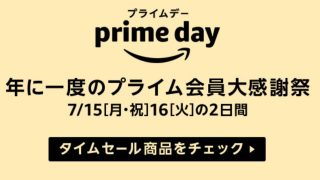大セール!大幅値引きのカメラ・レンズ用品まとめ|Amazonプライムデー2019
