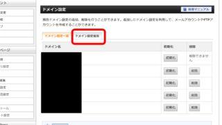 【まとめ】エックスサーバーで複数のブログ・サイトを運営する手順【無料】