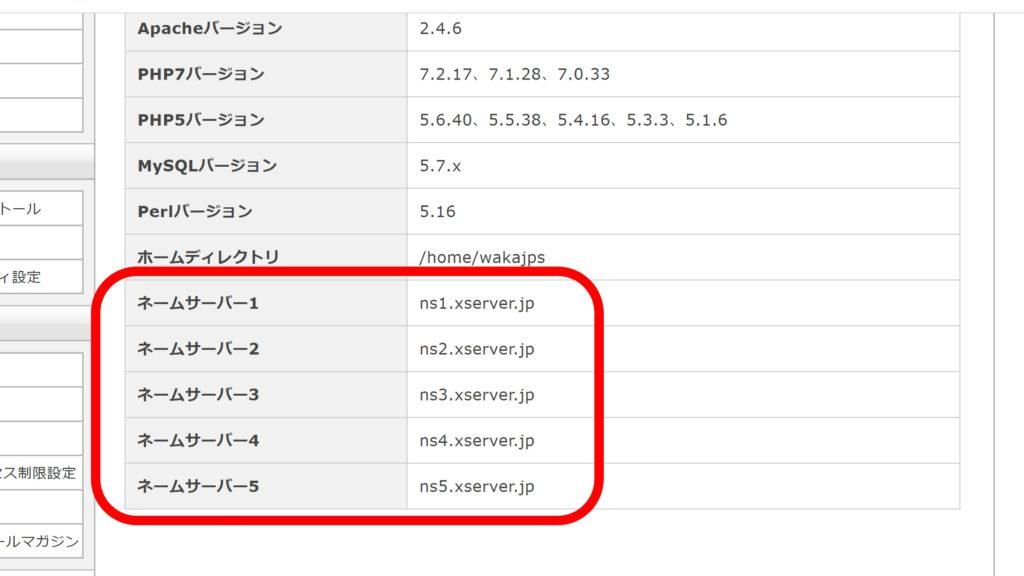 左側のメニューにある「サーバー情報」をクリックして、ネームサーバー情報を確認