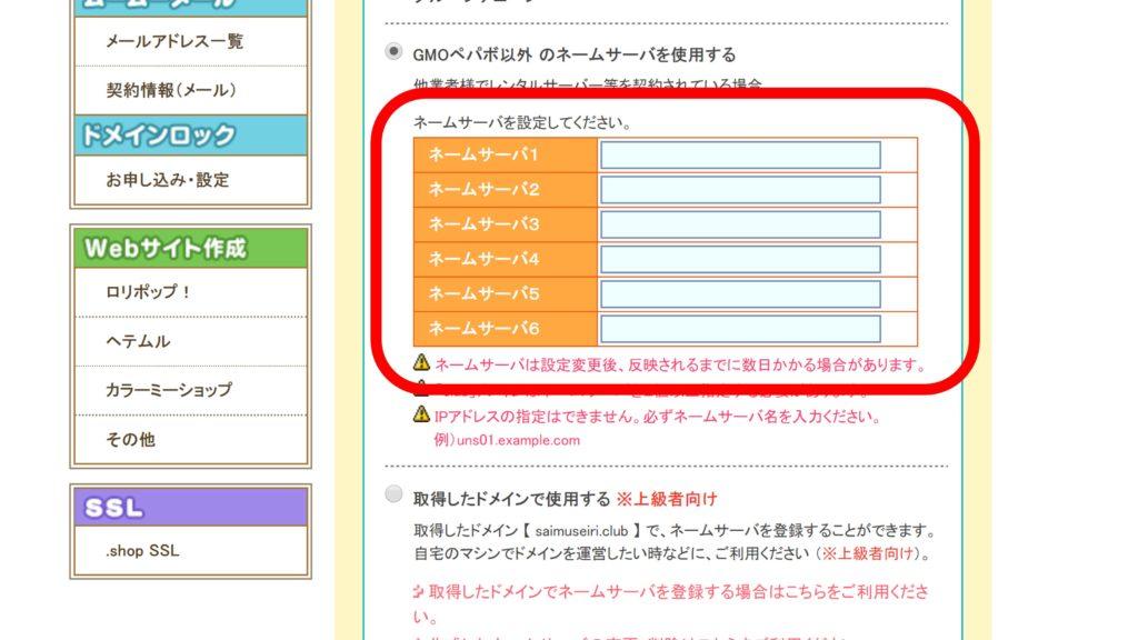 「GMOペポパ以外のネームサーバを使用する」を選択して、ネームサーバー情報を入力