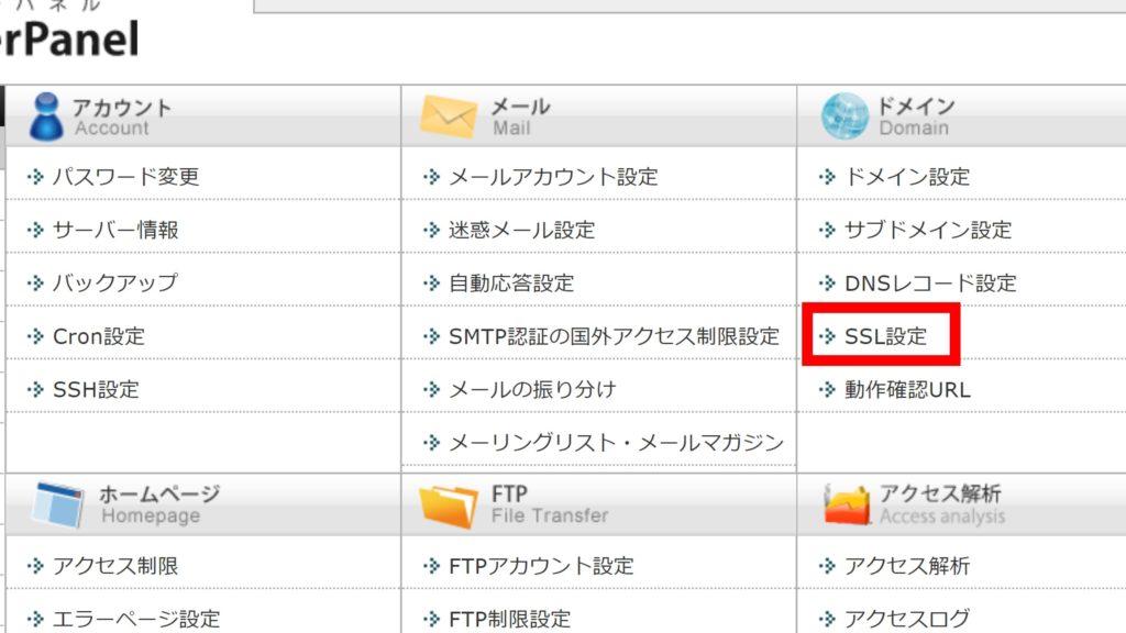サーバーパネルを開いたら、画面の右側に表示されている「SSL設定」をクリック。