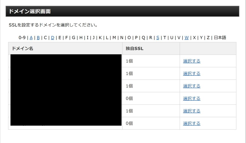SSL化したいドメイン(URL)の右側にある「選択する」をクリック