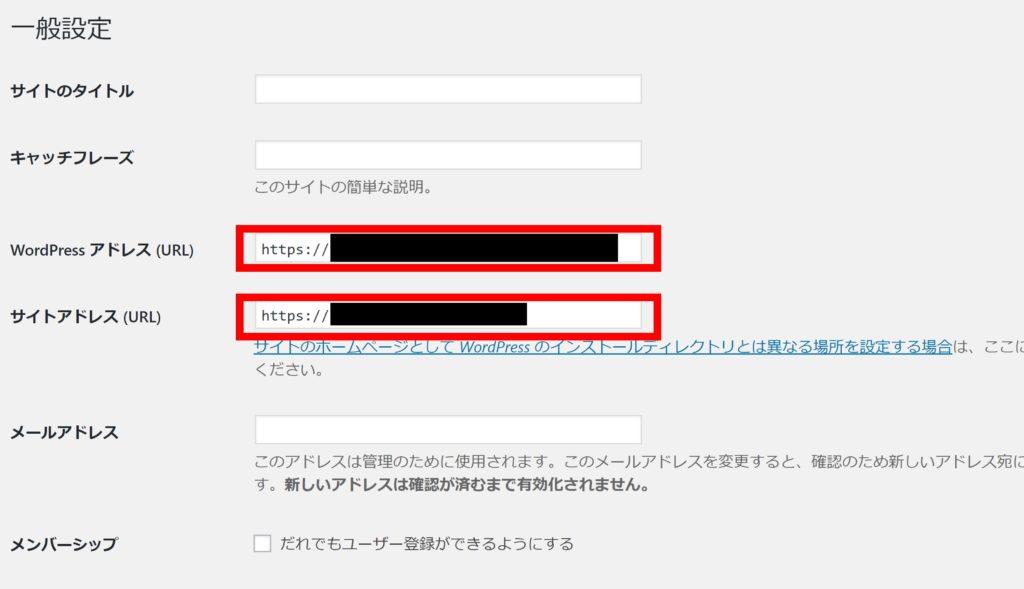 下の画面のように、httpがhttpsになったことを確認して、保存して完了