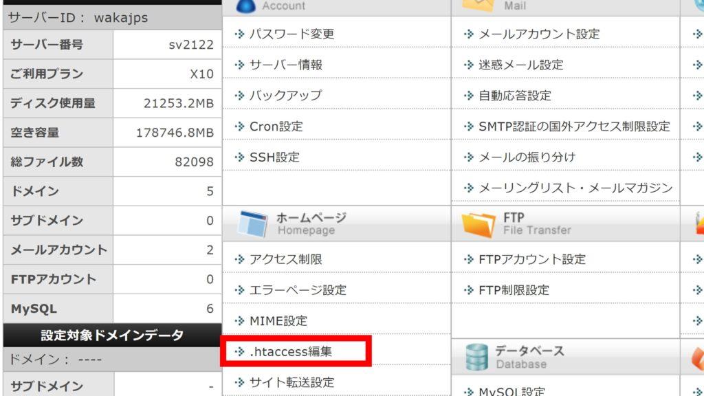 エックスサーバーのサーバーパネルにログインし、「.htaccess編集」をクリック