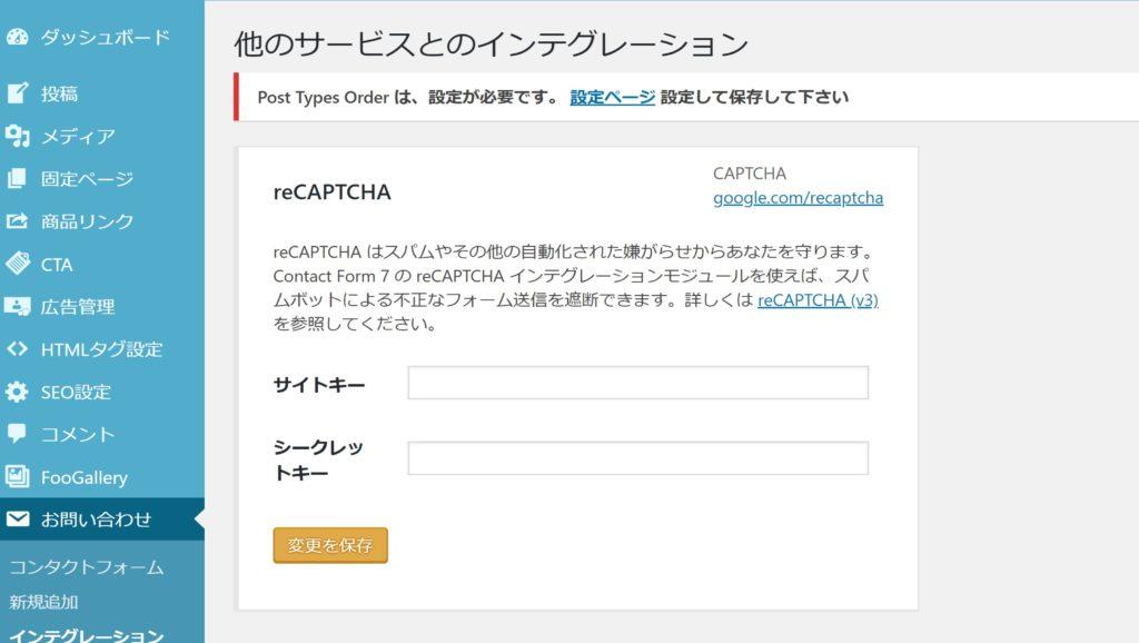 「reCAPTCHA」の「インテグレーションのセットアップ」をクリック
