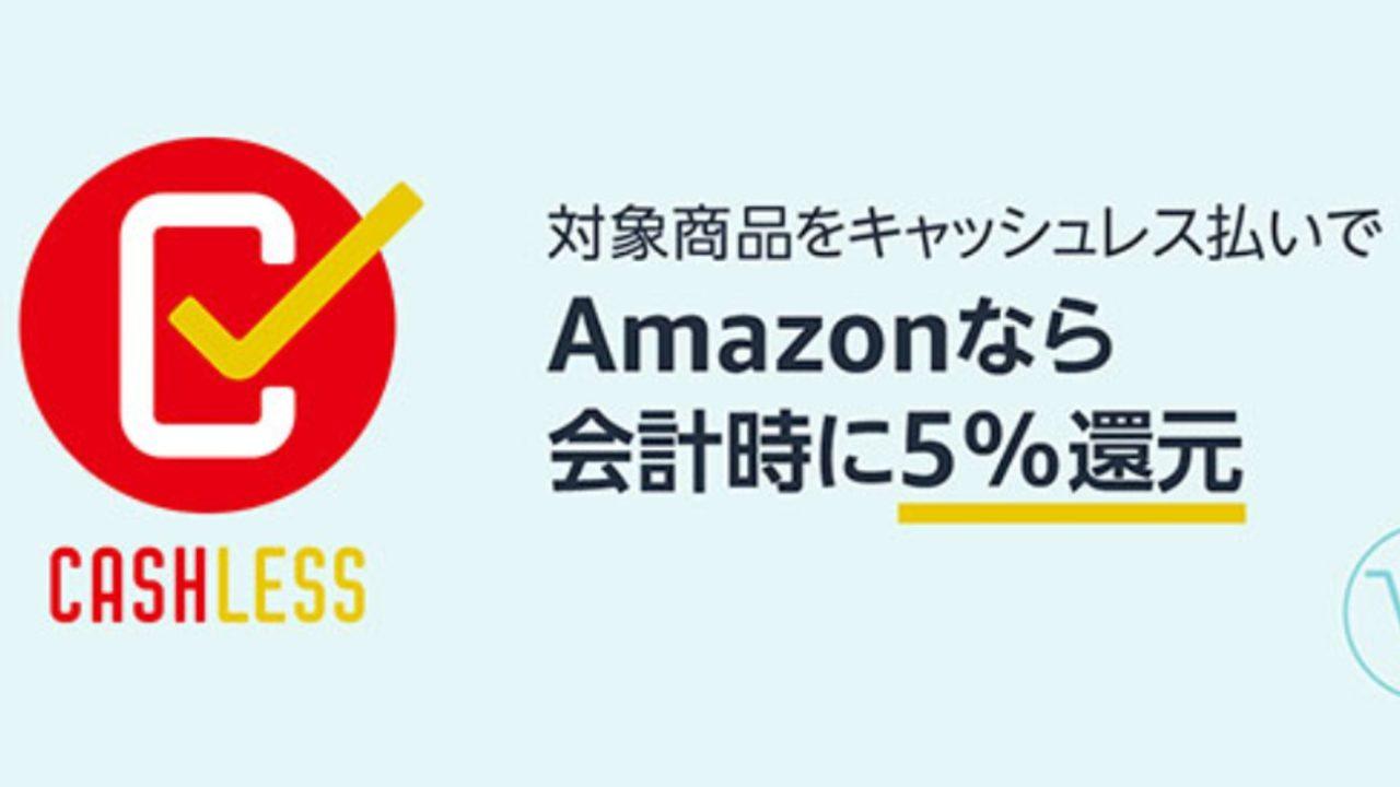 【10月~】アマゾンの5%ポイントバック対象商品一覧【増税前よりお得】