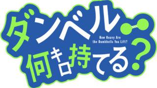【知識】初心者におすすめしたい筋トレアニメ「ダンベル何キロ持てる?」