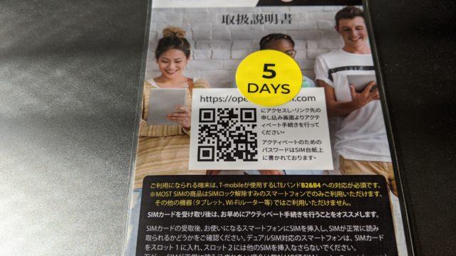 【ハワイ】SIMカードの入手場所と最安値で購入する方法【空港は超割高】