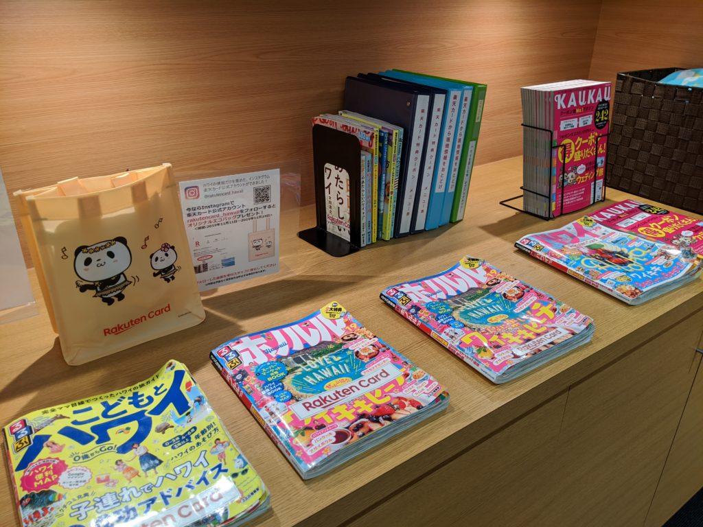 ラウンジ内には、各種旅行雑誌も用意されているので、情報収集にも使えそう